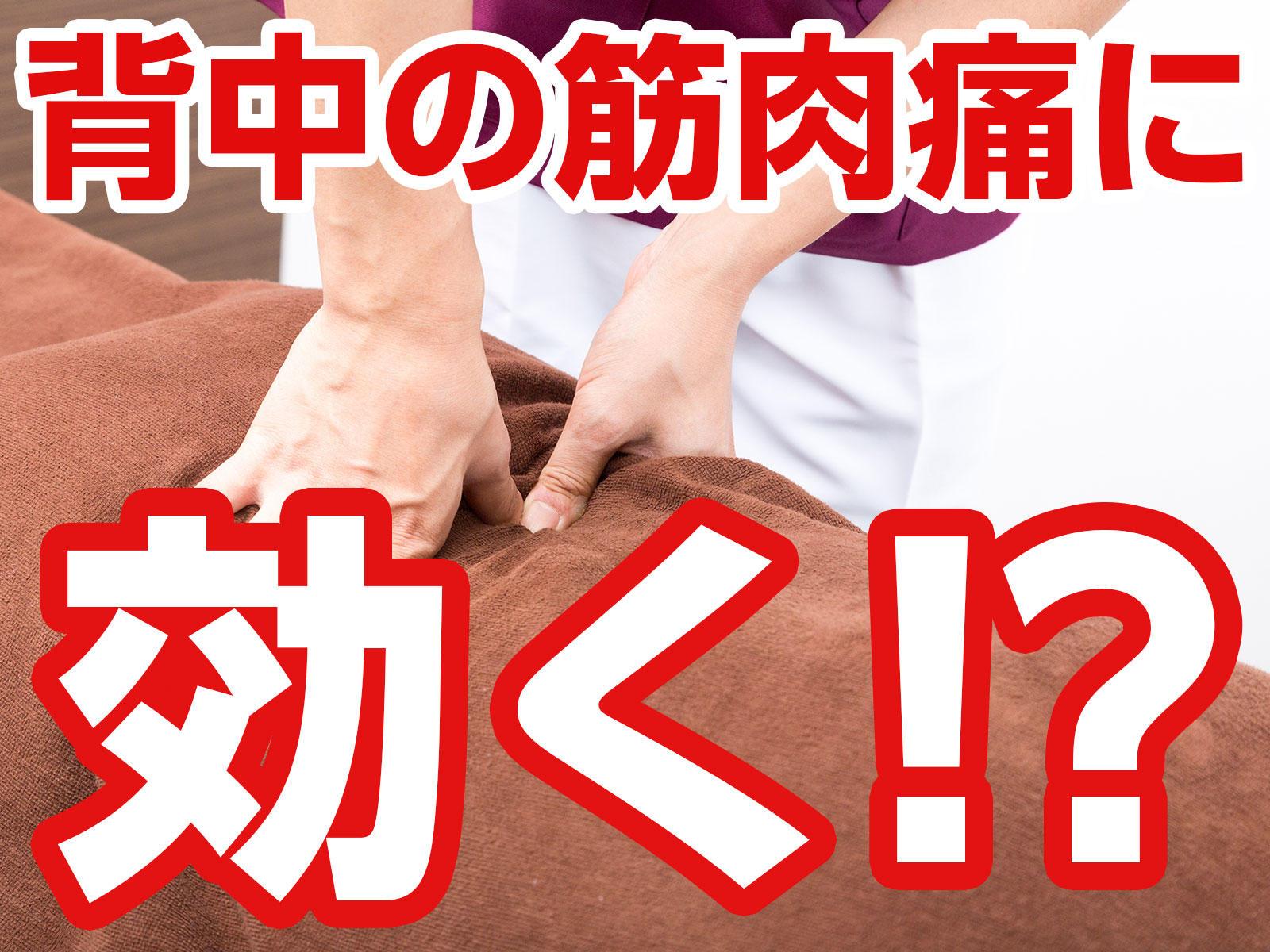 背中が筋肉痛!効果のあるマッサージ術|町田deマッサージ!