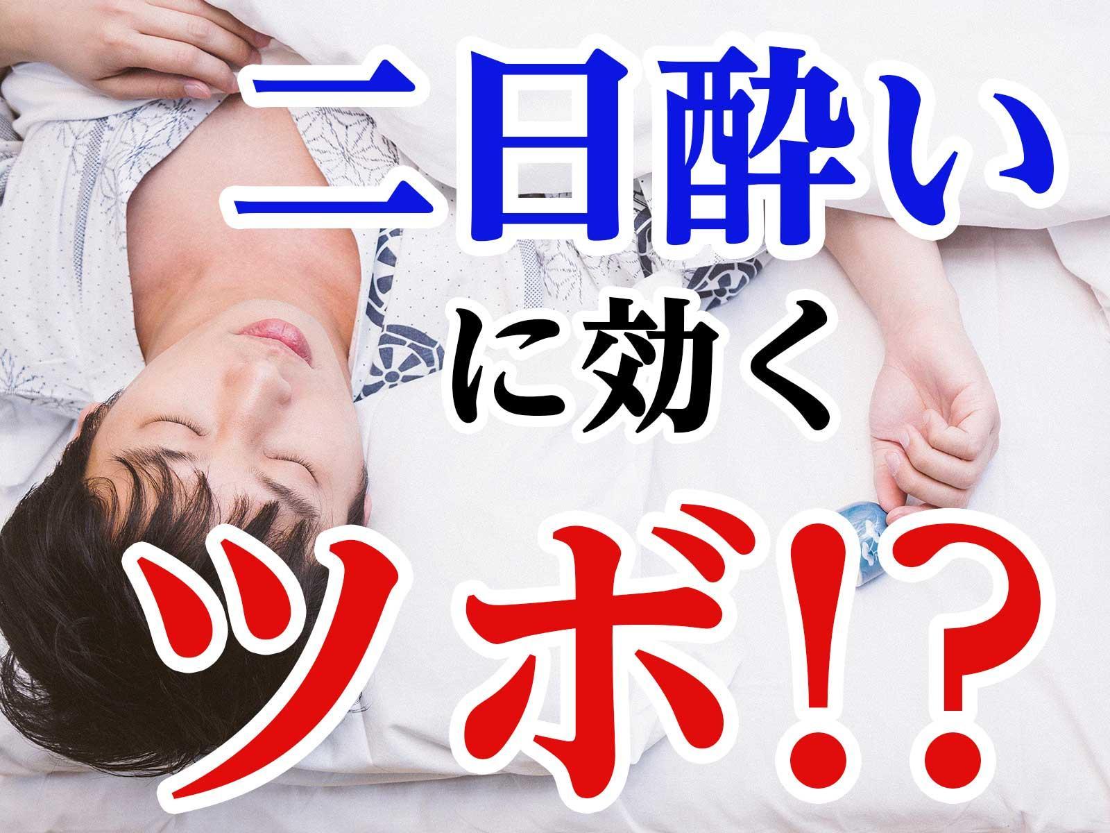 二日酔いに効くツボ!?飲み過ぎ翌日の解消法|町田deマッサージ!