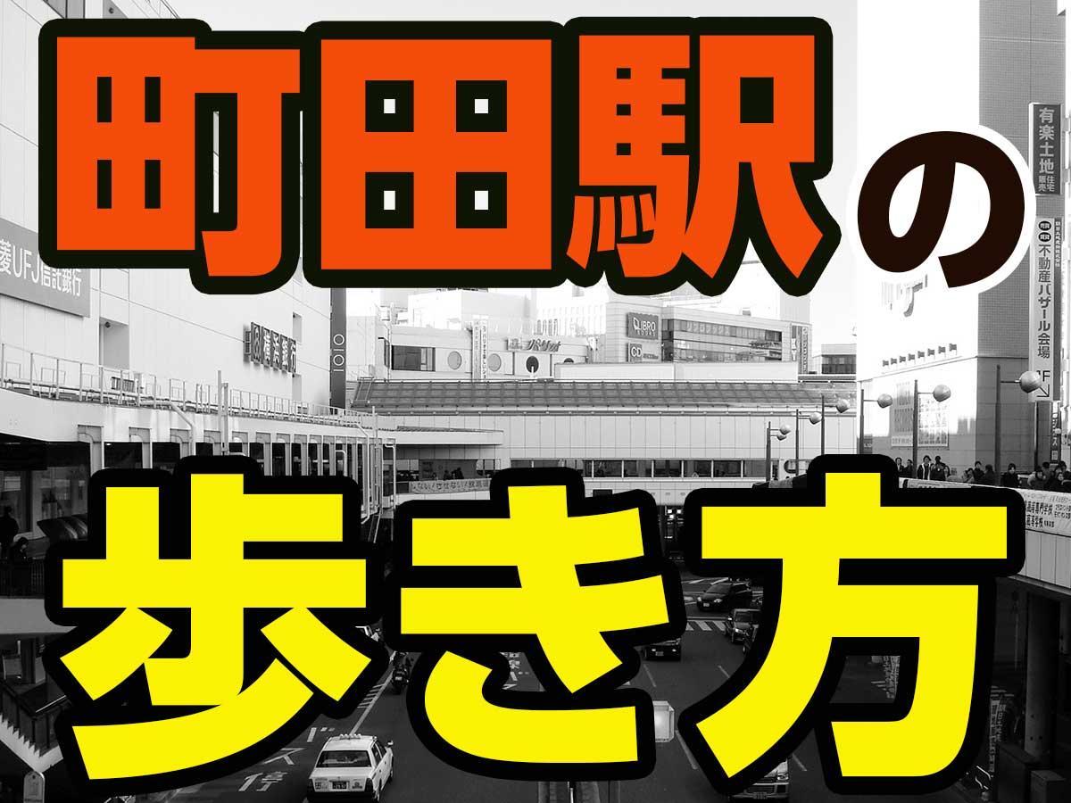 町田駅周辺の歩き方!初級編|町田deマッサージ!