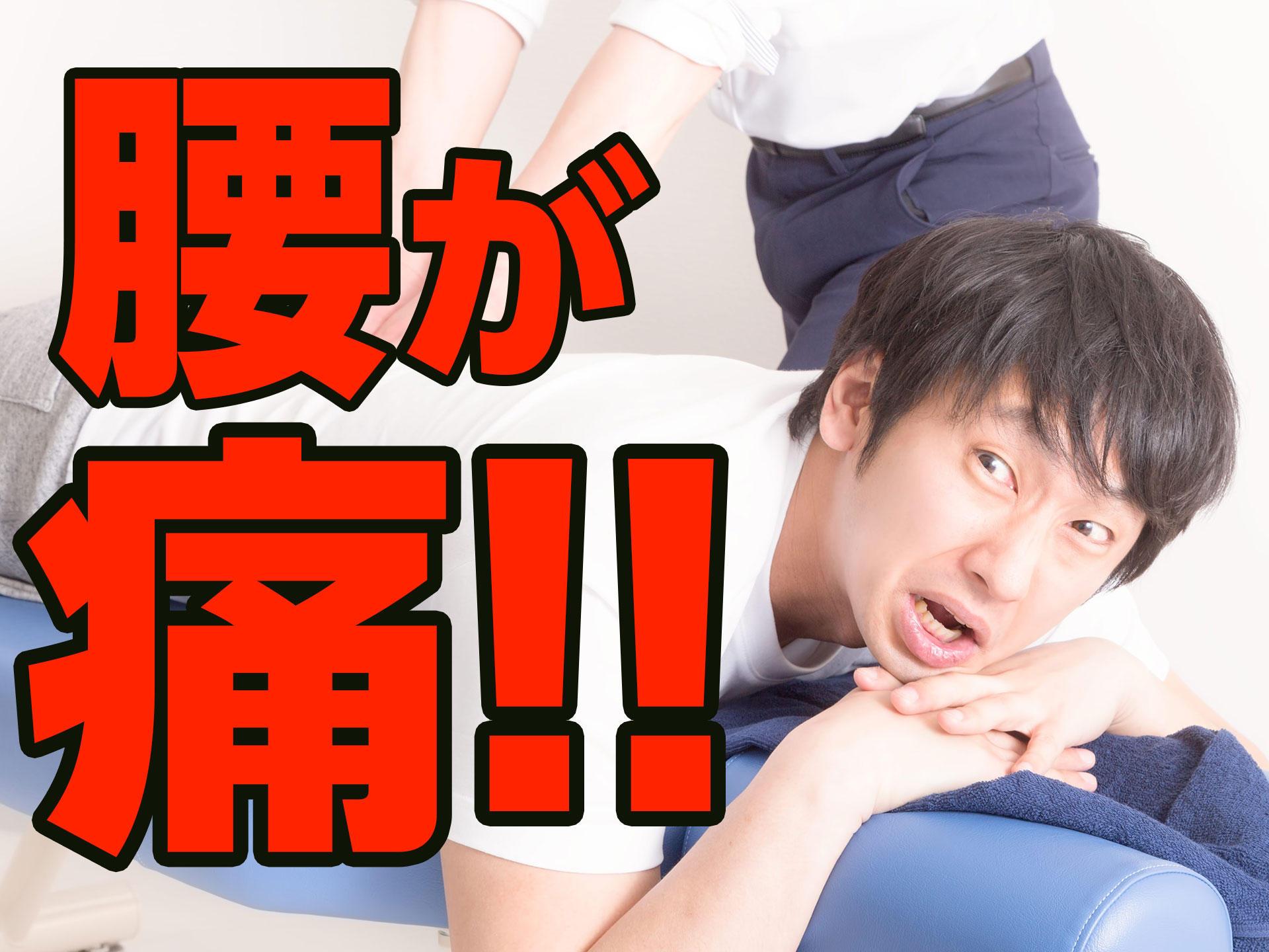 腰痛を改善!辛い腰の痛みをほぐすマッサージ|町田deマッサージ!
