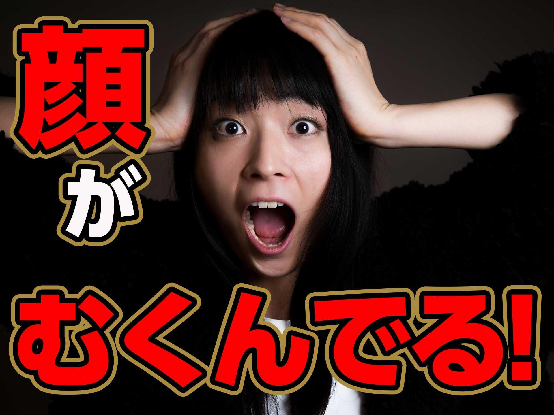 顔のむくみを解消する簡単マッサージ術|町田deマッサージ!