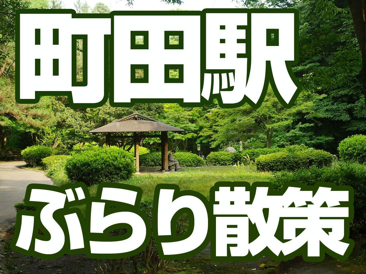 町田駅周辺ぶらり散歩で自然に癒され隊|町田deマッサージ!