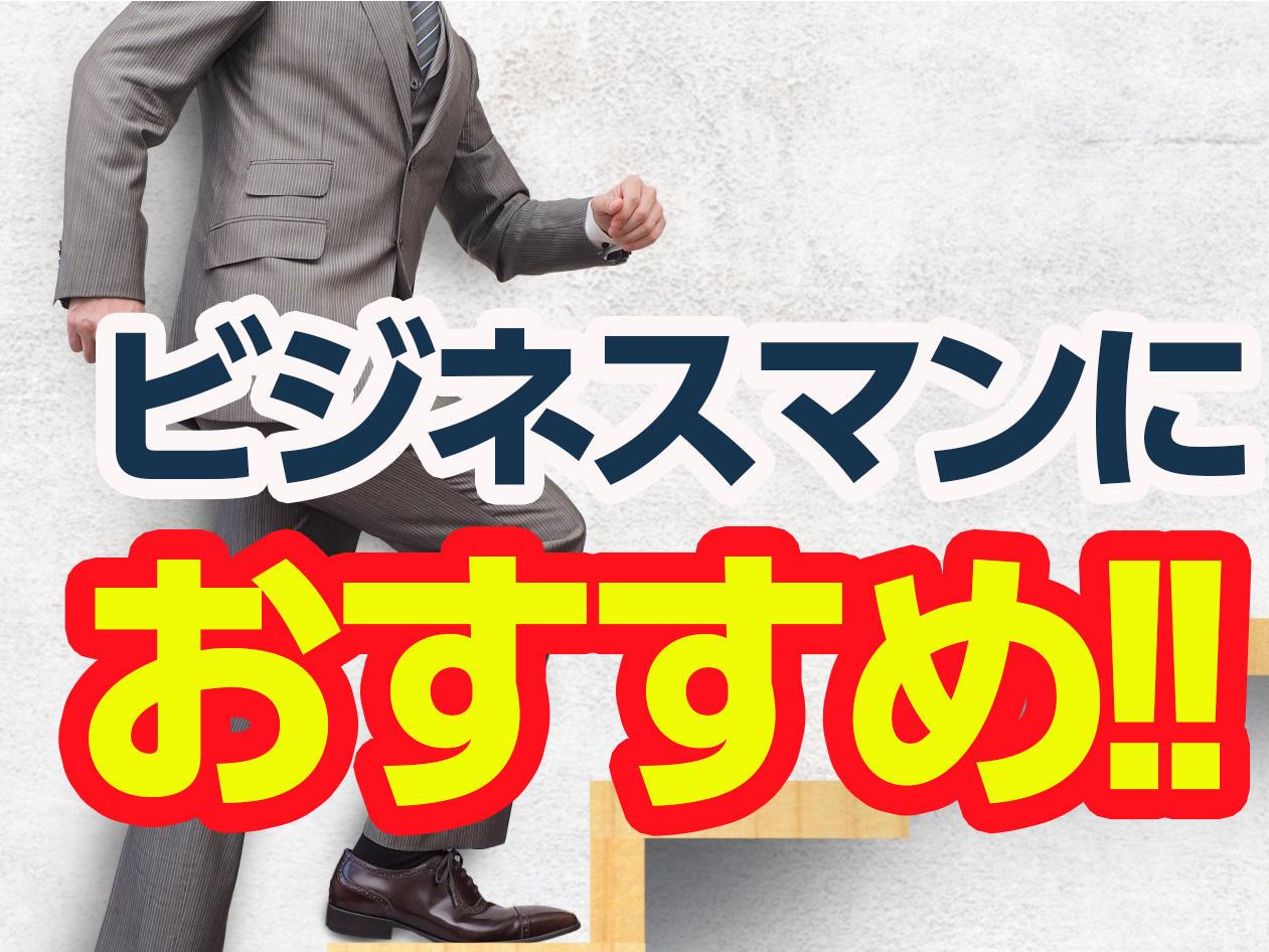 働く男性にオススメの足腰マッサージ|町田deマッサージ!