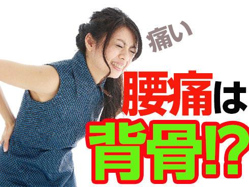 腰痛と背骨の関係!?腰痛は姿勢から|町田deマッサージ!