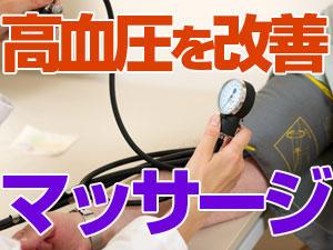 高血圧を改善するマッサージ術|町田deマッサージ!