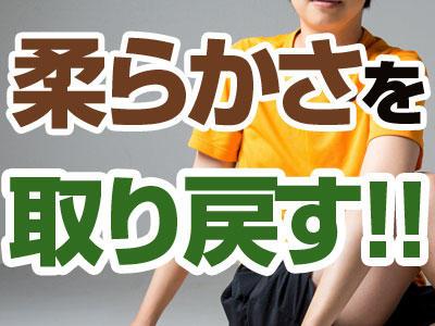 体が硬い人はストレッチで柔軟性を取り戻そう|町田deマッサージ!