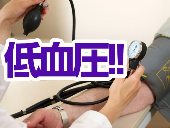 低血圧を日々のマッサージで改善する|町田deマッサージ!
