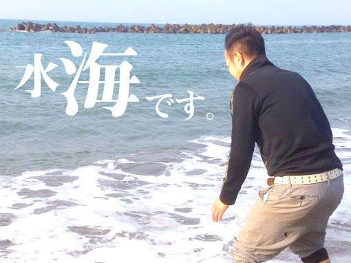 マッサージおたく水海が海に入ってます(笑)