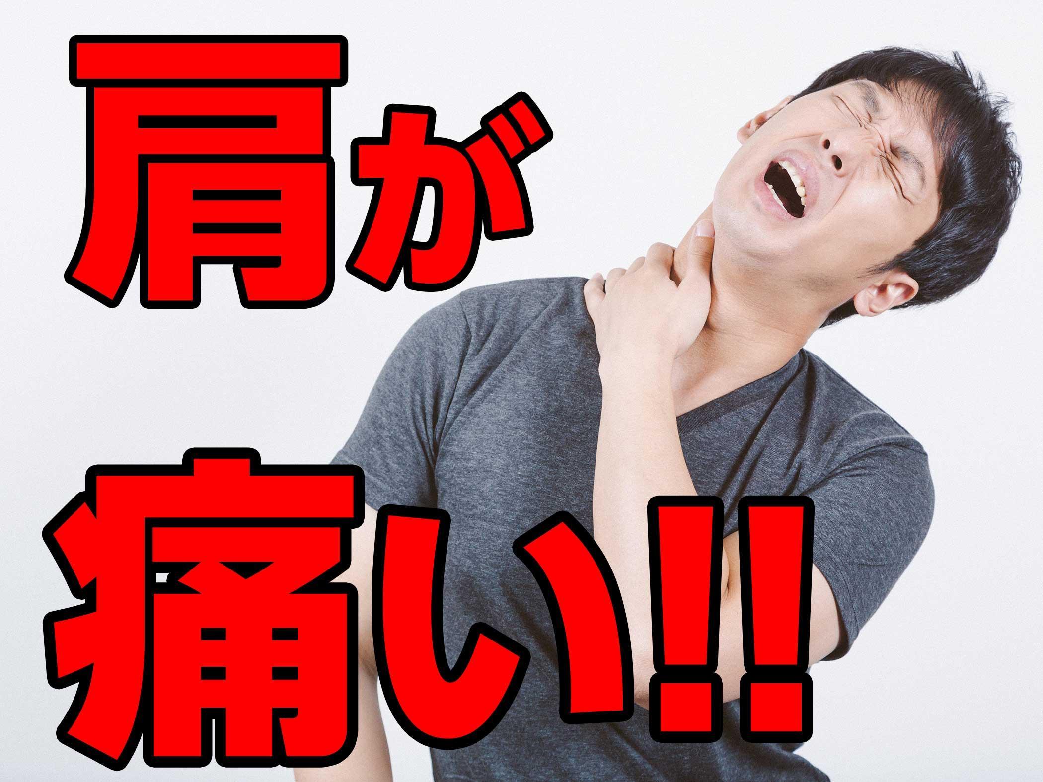 つらい肩こりに効くマッサージとつぼ押し術|町田deマッサージ!