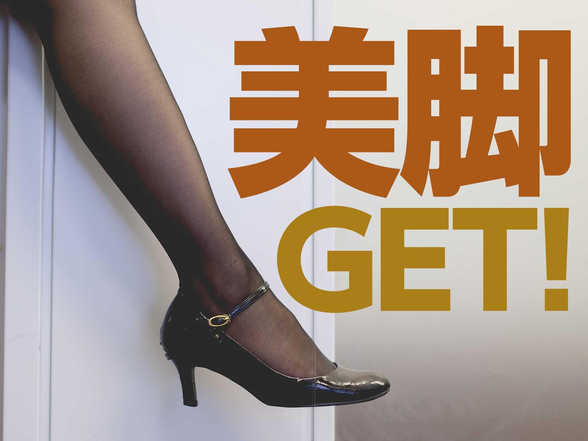 自分でできる!美脚マッサージで美しい足を手に入れる|町田deマッサージ!