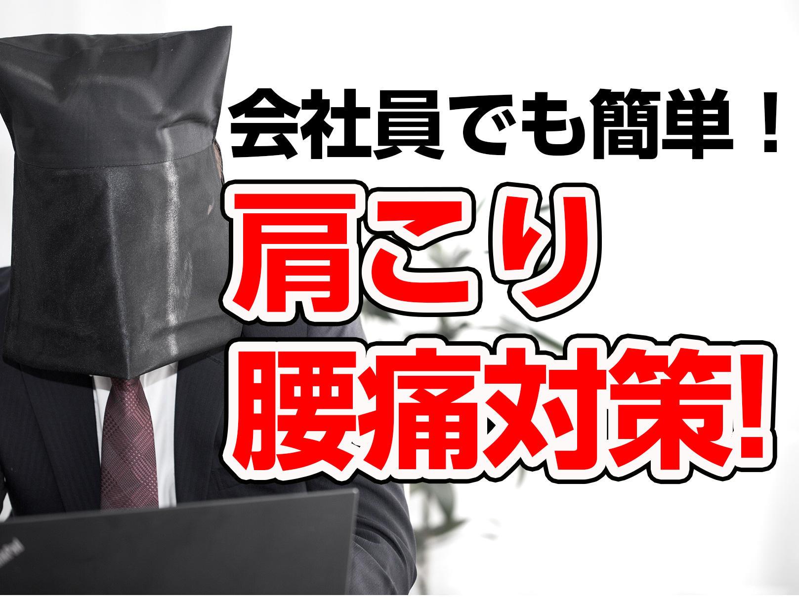 自分で簡単にできる肩こり腰痛マッサージ|町田deマッサージ!
