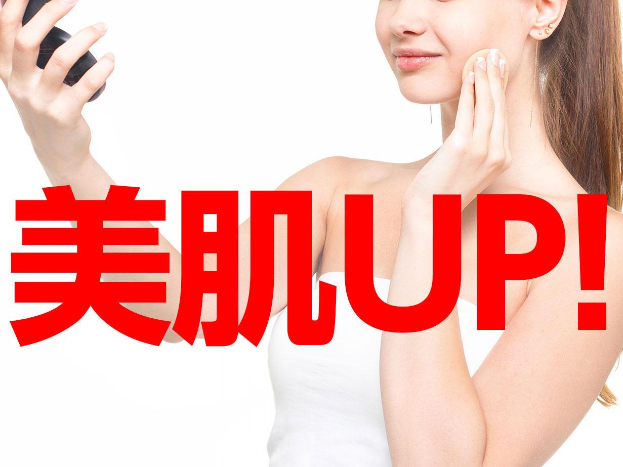 美肌効果アップのマッサージ術|町田deマッサージ!