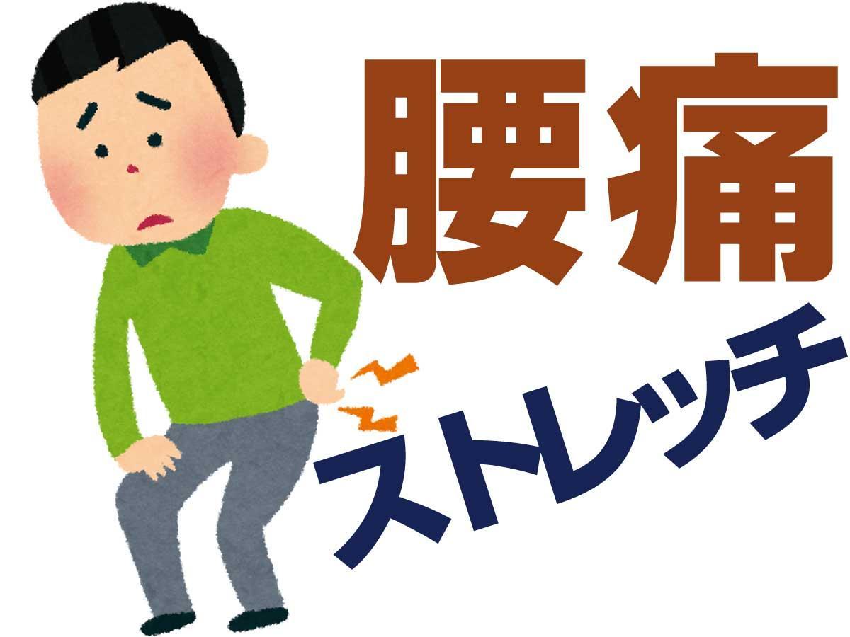 腰痛を和らげるストレッチとは|町田deマッサージ!