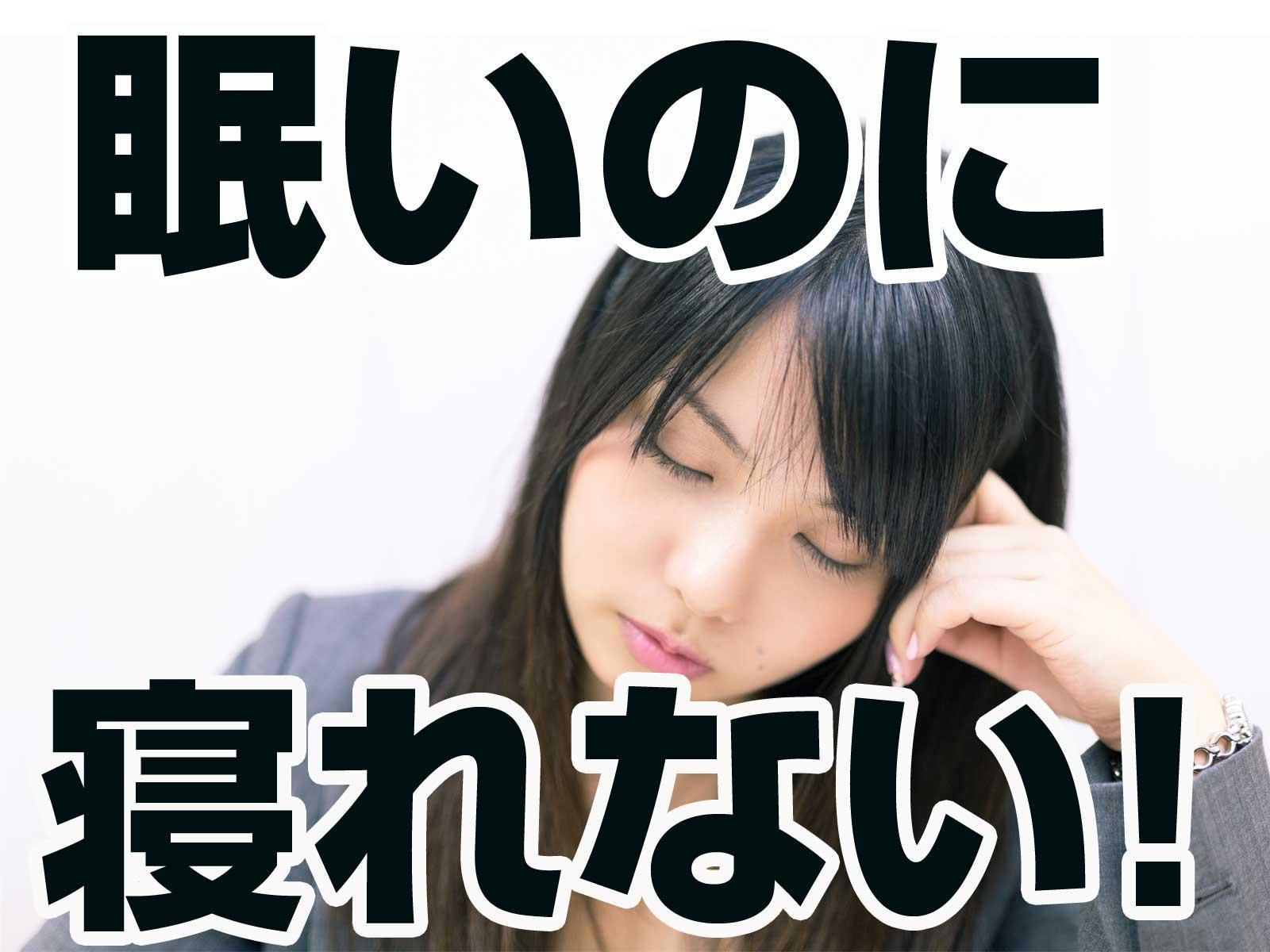 睡眠を改善するマッサージ|町田deマッサージ!