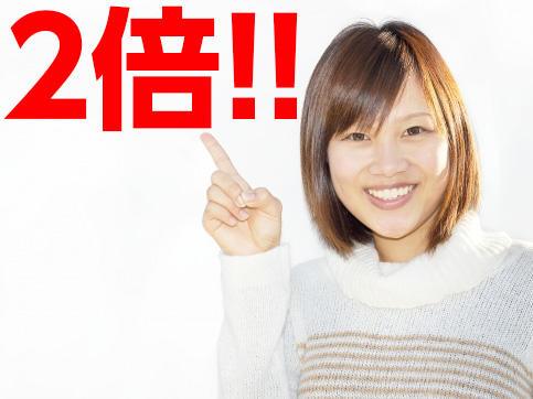 マッサージでポイント2倍!町田店の超得キャンペーン|町田deマッサージ!
