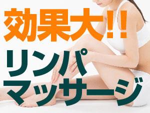 リンパマッサージで美容効果アップと健康促進|町田deマッサージ!