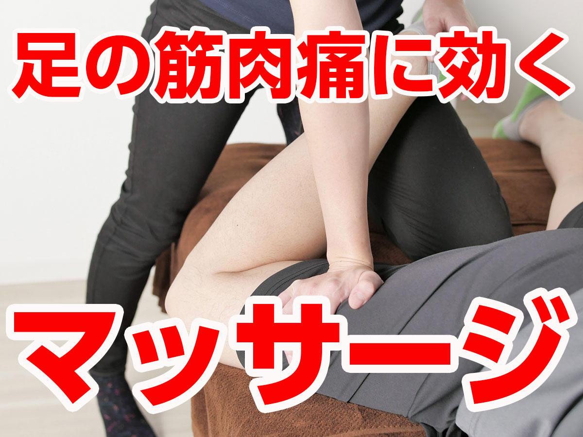 足の筋肉痛に効くマッサージ術|町田deマッサージ!