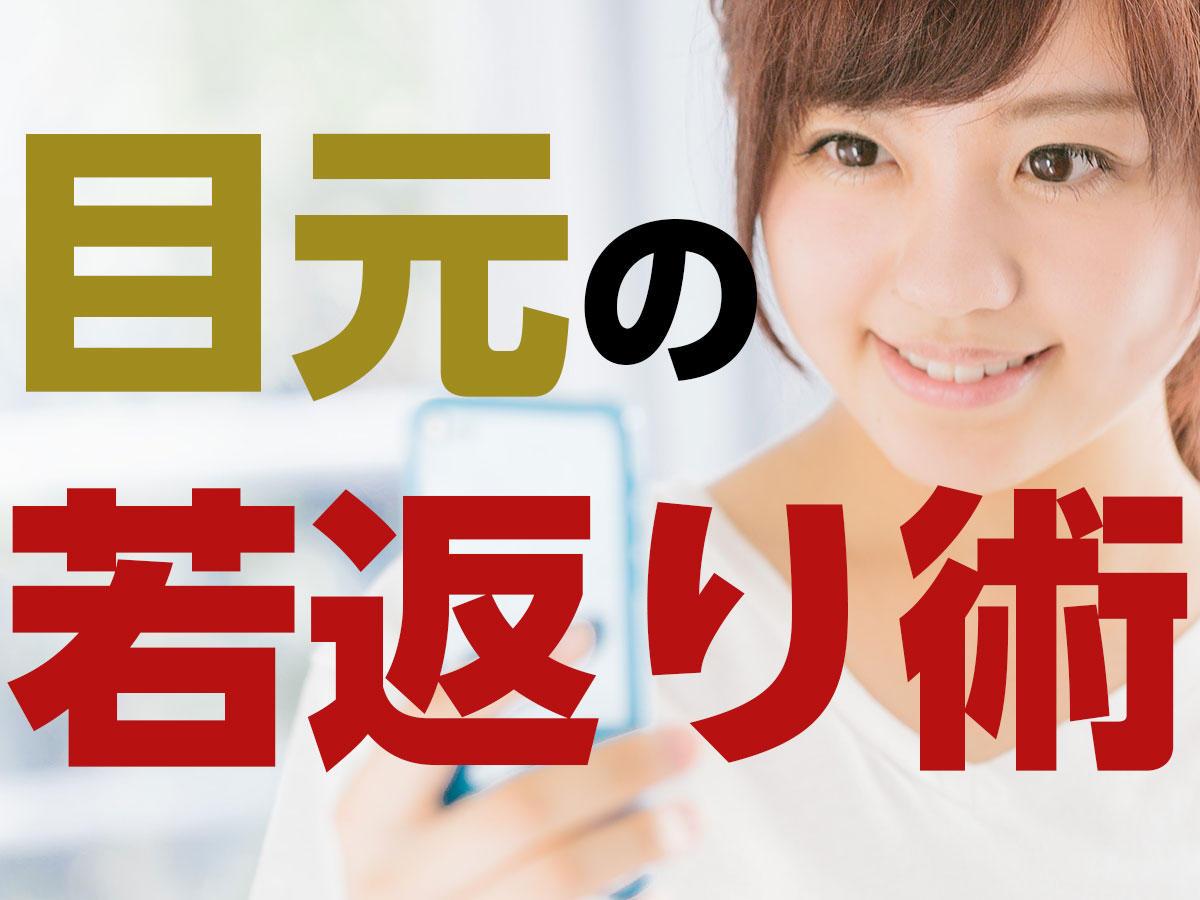 目元を若返らせる簡単美容マッサージ|町田deマッサージ!