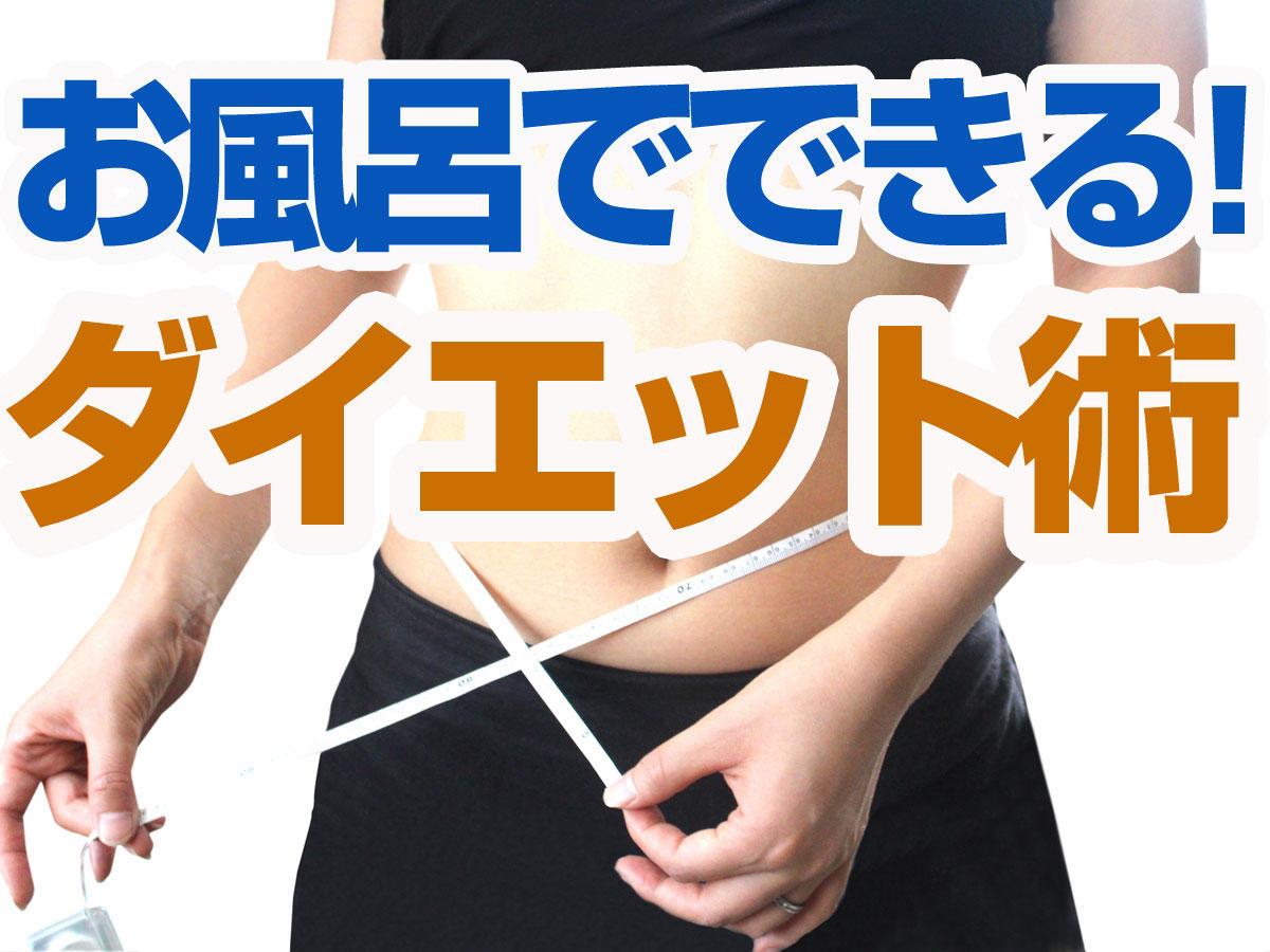 お風呂ダイエットでやせるマッサージ術|町田deマッサージ!