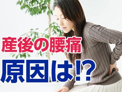 出産後に腰痛になる原因とその改善策とは|町田deマッサージ!