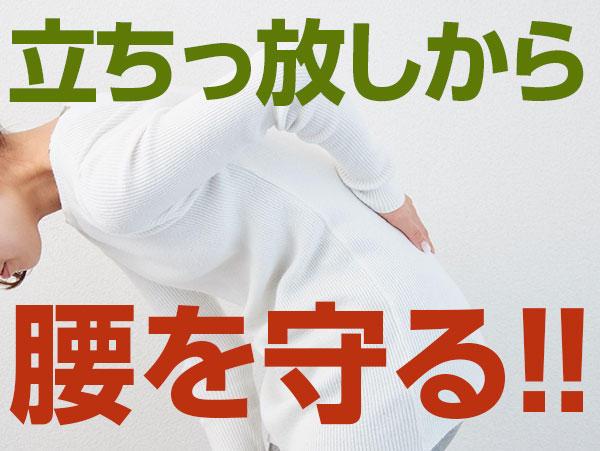 長時間立ちっ放しでも腰を痛めない裏技!腰痛予防策|町田deマッサージ!