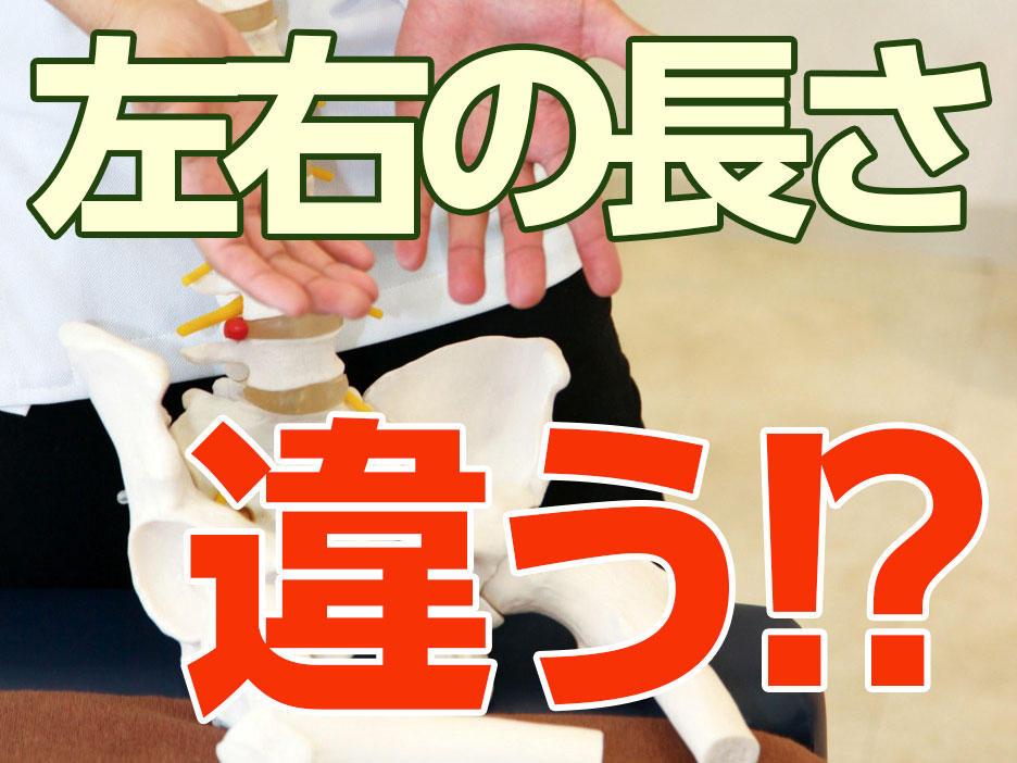 足の長さが左右違う!骨盤の歪みが原因かも|町田deマッサージ!