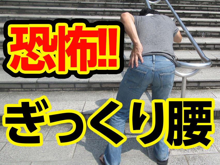 立てない!ぎっくり腰の恐怖|町田deマッサージ!
